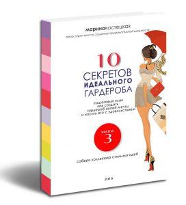 10-секретов_сайт_отзывы-cop