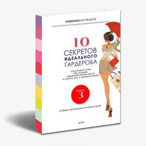 фото книга 10 секретов идеального гардероба