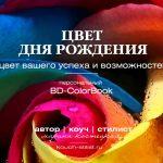Психоанализ Цветовых Предпочтений