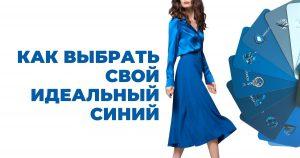 как выбрать идеальный синий