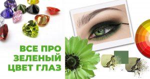 про зеленый цвет глаз