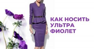 как носить ультрафиолет