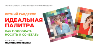 ЛЕТНЯЯ ПАЛИТРА ГАРДЕРОБА 2