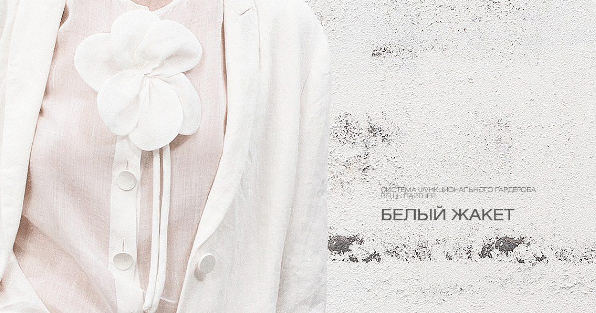 белый жакет как носить