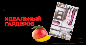 ФУНКЦИОНАЛЬНЫЙ ГАРДЕРОБ