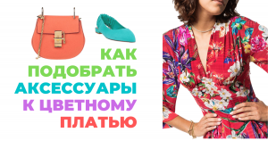 аксессуары к цветному платью 2