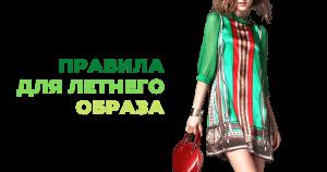 правила летнего гардероба