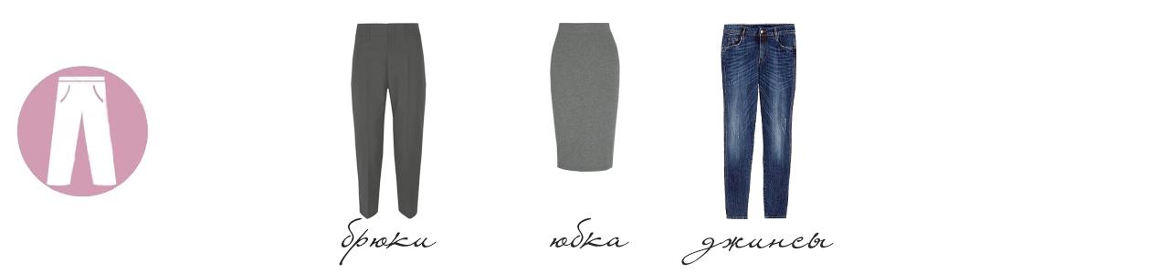 юбки брюки джинсы осенняя капсула
