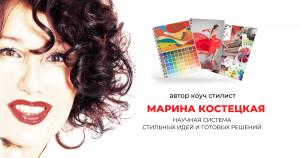 фото лицо стилист марина костецкая