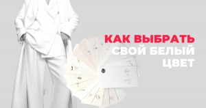 1_БЕЛЫЙ В ГАРДЕРОБЕ_2