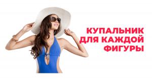 КУПАЛЬНИКИ ДЛЯ КАЖДОЙ ФИГУРЫ2