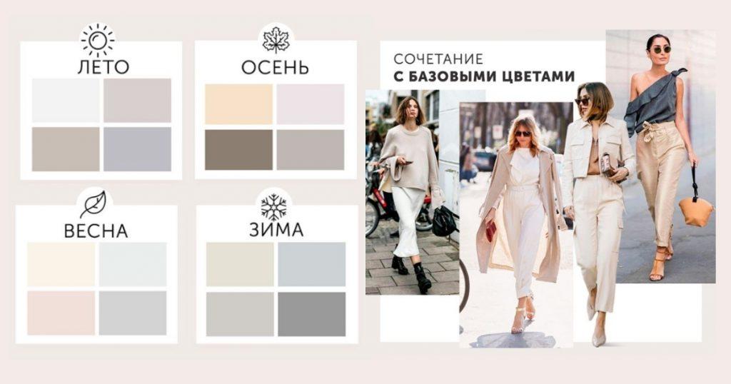белый и сочетания