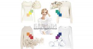 белый и сочетания цветотипы